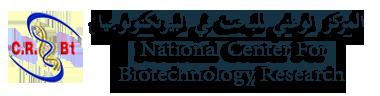 مركز البحث في البيوتكنولوجيا